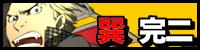 05_tatsumi.png